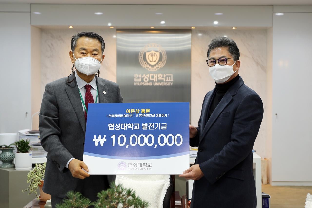 [20.12.28]「보도자료」이은상 덕천건설 대표이사, 협성대학교에 발전기금 1,000만원 전달