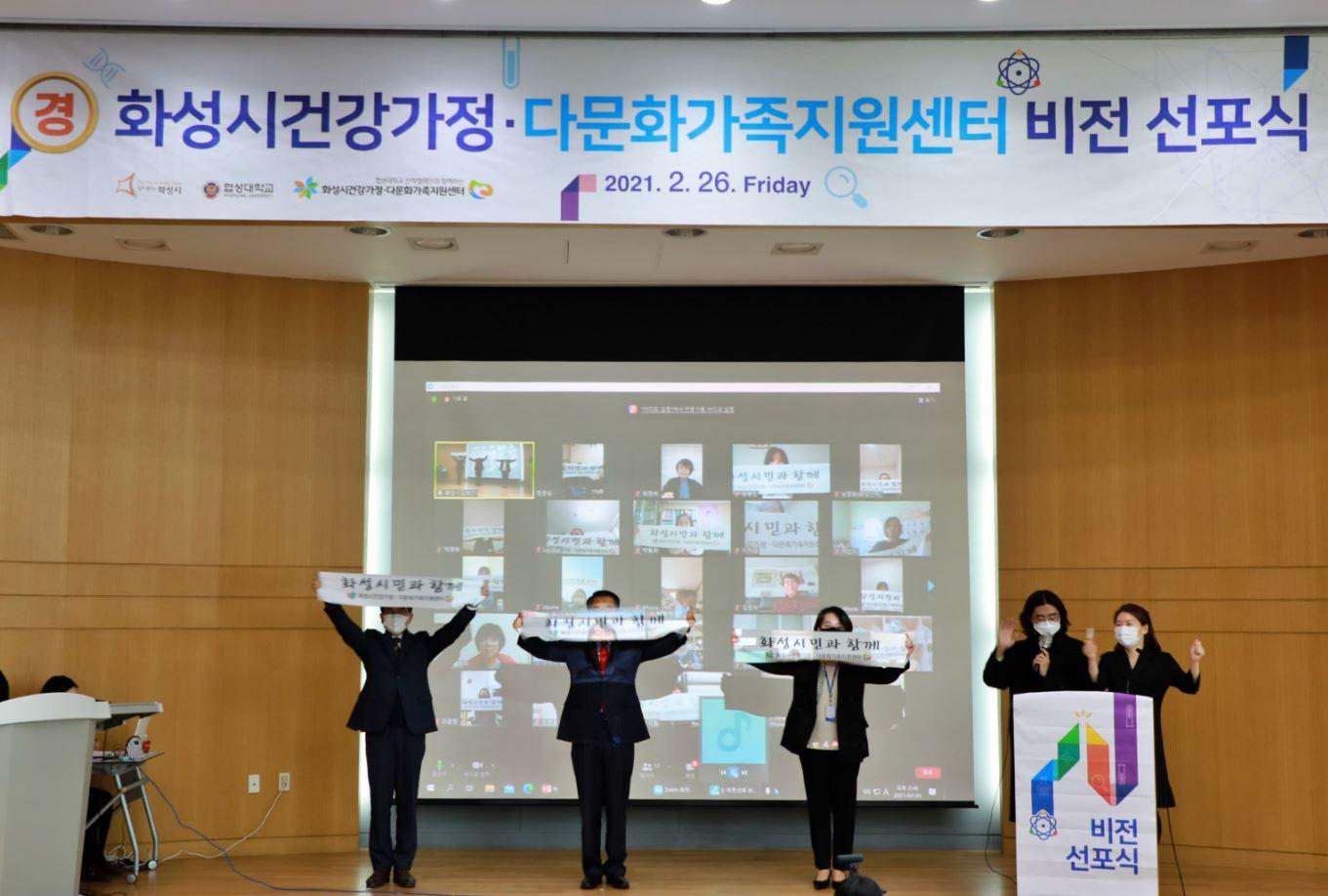 [21.02.26] 「보도자료」 협성대학교 산학협력단 운영 '화성시건강가정·다문화가족지원센터 비전선포식' 개최