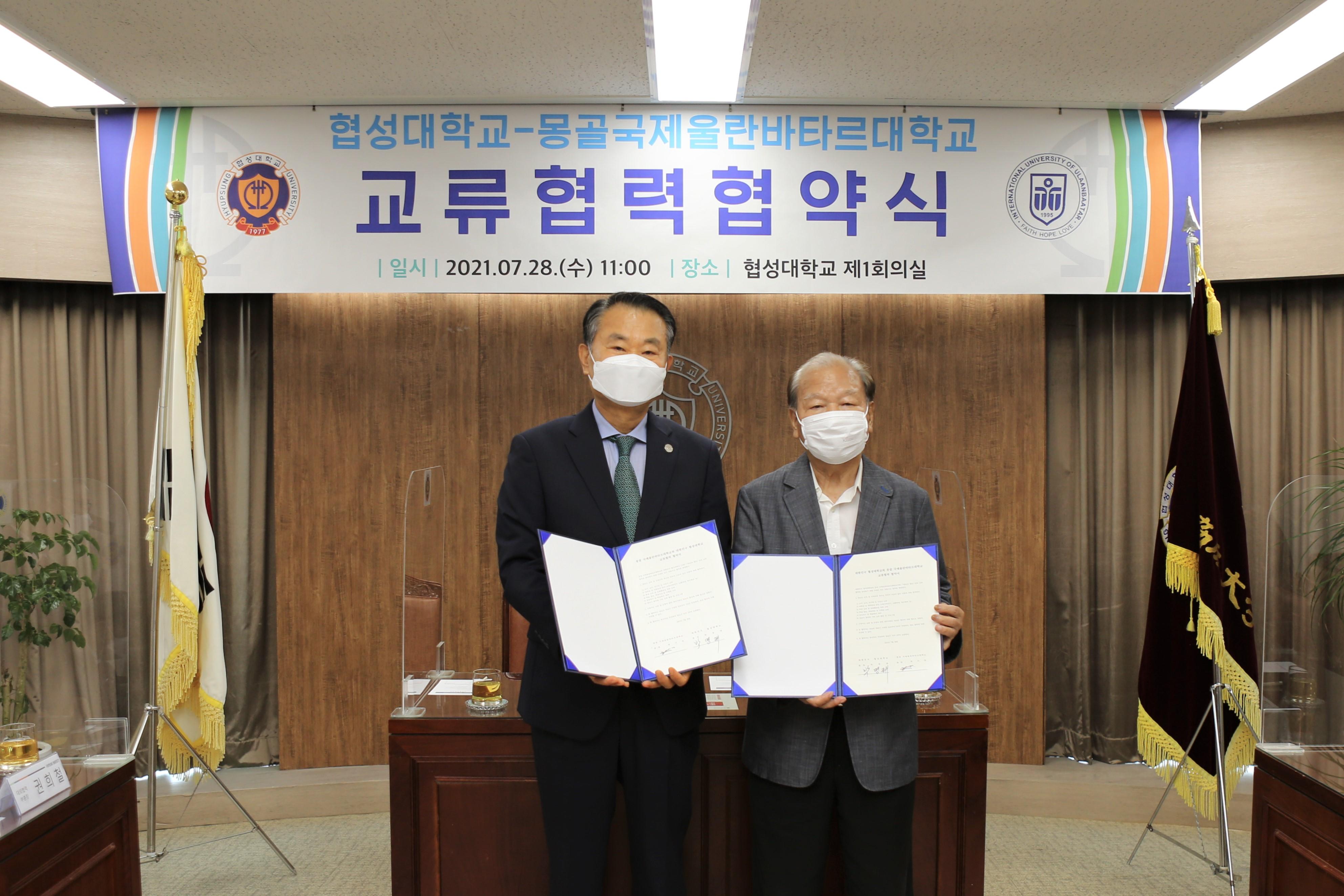 [21.07.28] 「보도자료」 협성대학교-몽골 국제울란바타르대학교 교류협력 협약식
